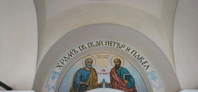 Петропавловски манастир